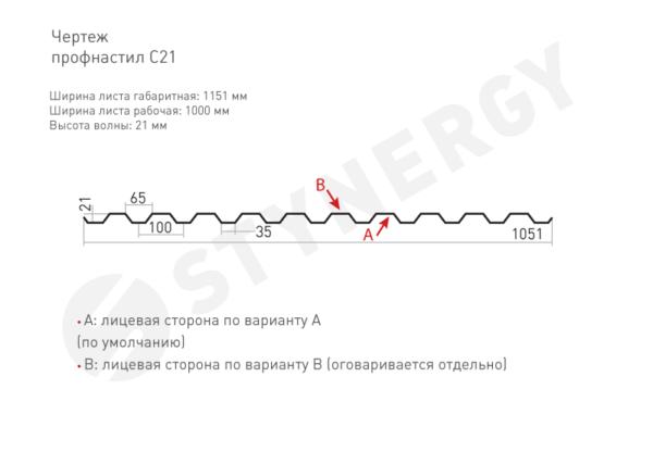 Кровельный профнастил Stynergy C21 А 0,4мм Кровельные материалы siding-msk.ru