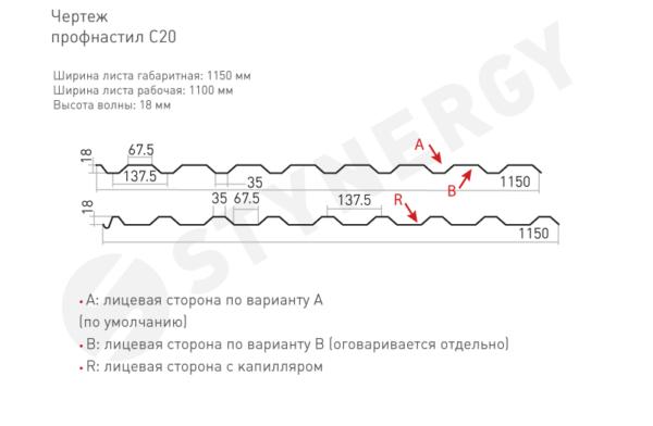 Кровельный профнастил Stynergy С20 R 0,7мм Кровельные материалы siding-msk.ru