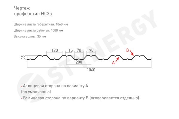 Кровельный профнастил Stynergy НС35 А 0,4мм Кровельные материалы siding-msk.ru