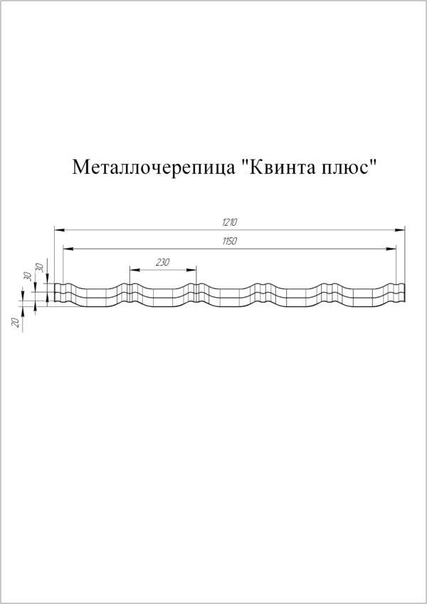 Металлочерепица Grand Line Kvinta plus 0,45 Полиэстер Кровельные материалы siding-msk.ru