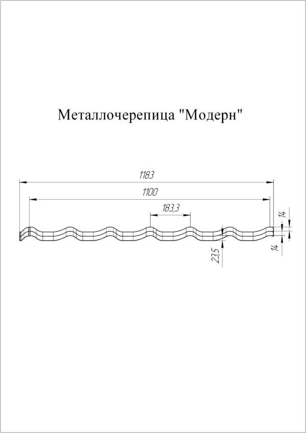 Металлочерепица Grand Line Modern 0,45 Drap Кровельные материалы siding-msk.ru