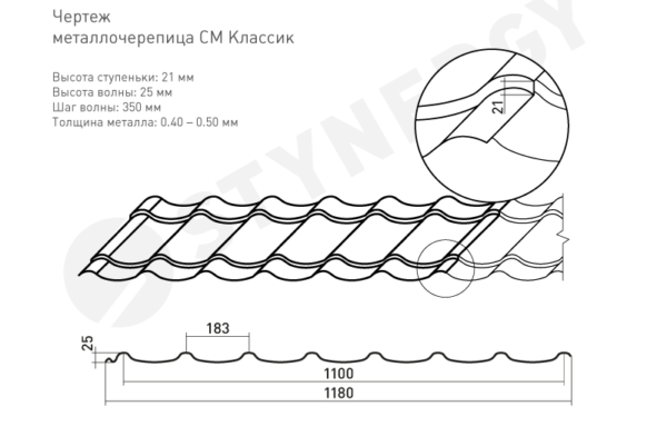Металлочерепица Stynergy СМ Классик 0,45 Полиэстер Кровельные материалы siding-msk.ru